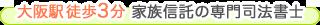 大阪駅徒歩3分 家族信託の専門司法書士