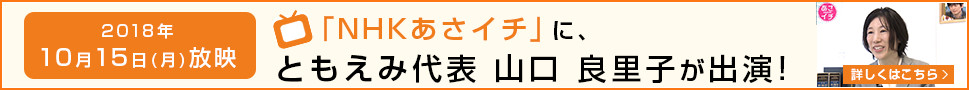「NHKあさイチ」にともえみ代表山口良里子が出演