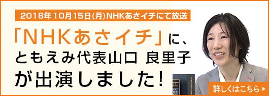 NHKあさイチに出演しました。