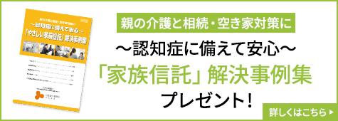 「家族信託」解決事例集プレゼント