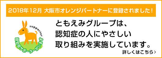大阪市オレンジパートナーに登録 されました。