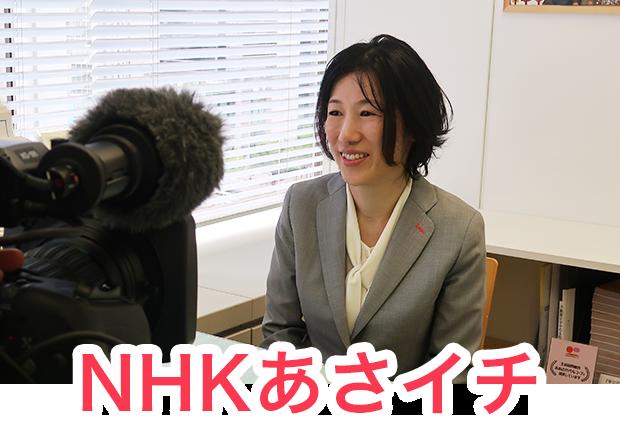 NHKあさイチ