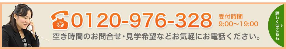 空き時間のお問い合わせ・見学希望などお気軽にお電話ください。