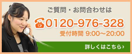ご質問・お問合せはこちら 電話番号0120-976-328