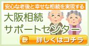 btn_side_souzoku1