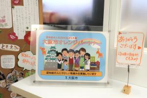 大阪市オレンジパートナー03