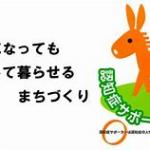 認知症サポーター養成講座【2019年度開催予定】