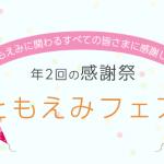 今年もやります!ともえみバレンタインフェア【ともえみバレンタインフェア】