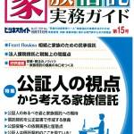 「家族信託実務ガイド15号」に、 ともえみ代表山口と公証人対談記事が掲載されました!