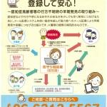 大阪市北区「きたくメール」の協力店になっています!