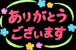 arigato-gozaimasu