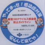 大阪府『やってまっせ!感染症対策』事業者に登録されました!