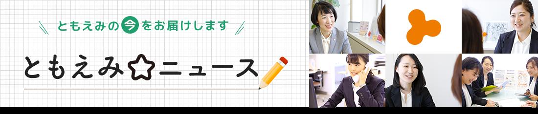 司法書士事務所ともえみ | ともえみ☆ニュース