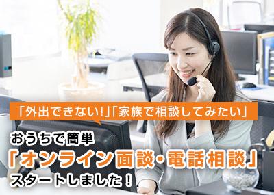 お家で簡単「オンライン面談・電話相談」スタートしました!