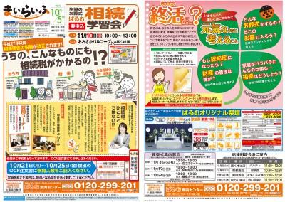 【終了】11月10日・24日 生協のお葬式ぱるむ「相続学習会」