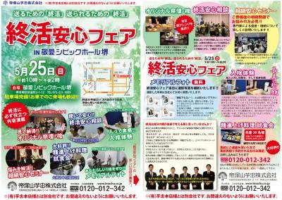 【終了】5月25日 終活安心フェア IN 敬愛シビックホール堺