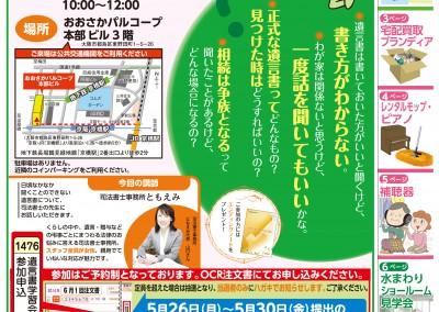 【終了】7月21日 おおさかパルコープ 遺言書学習会