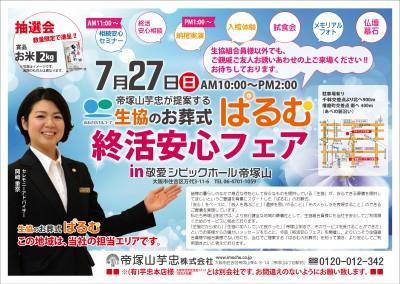 【終了】7月27日 相続安心セミナー