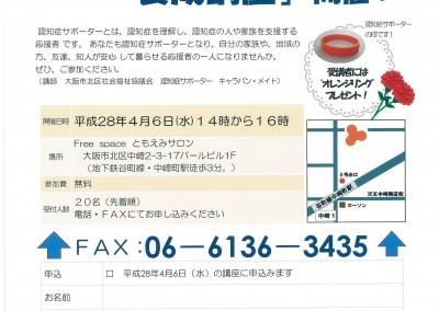 【終了】4月6日 「認知症サポーター養成講座」開催!