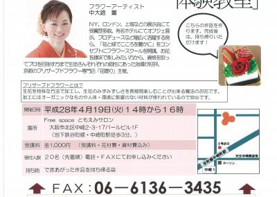 【終了】4月19日 プリザーブドフラワー体験教室
