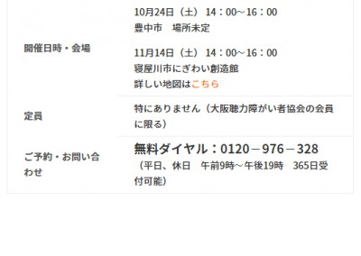 【終了】10月24日・11月14日 大阪府ろうあ者成人学校