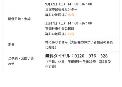 【終了】9月12日・11月7日 大阪府ろうあ者成人学校
