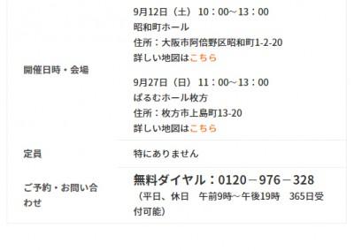 【終了】9月12日・9月27日(日) 葬儀セミナー&懐石料理の試食会