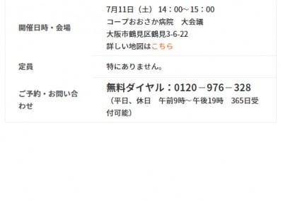 【終了】7月11日 より豊かな「老い支度」 エンディングノートの始め方