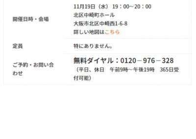 【終了】11月19日 北区社会福祉協議会 地域講演会