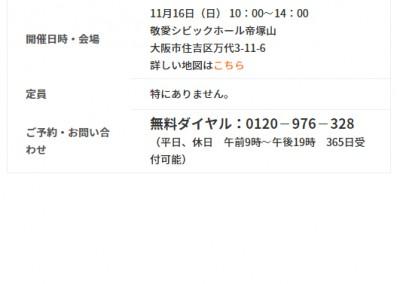【終了】11月16日 相続安心セミナー