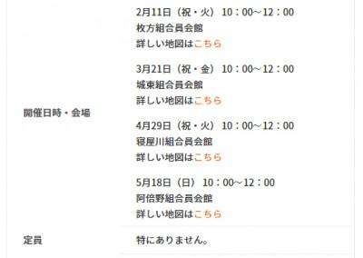 【終了】2月11日・3月21日・4月29日・5月18日 相続学習会