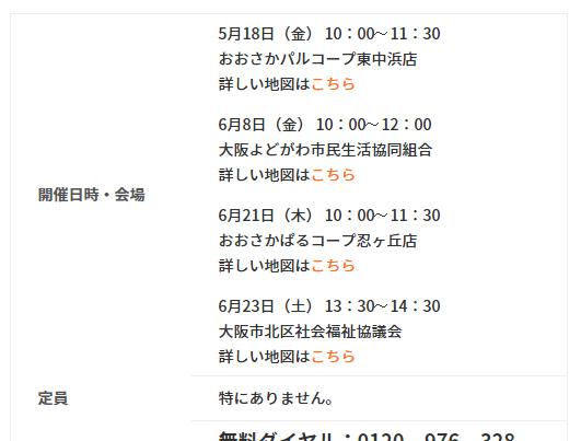 【終了】5月18日・6月8日・6月21日・6月23日 エンディングノート書き方セミナー