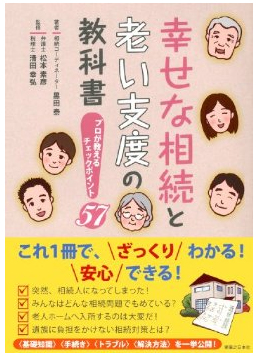 「幸せな相続と老い支度の教科書」に紹介されました
