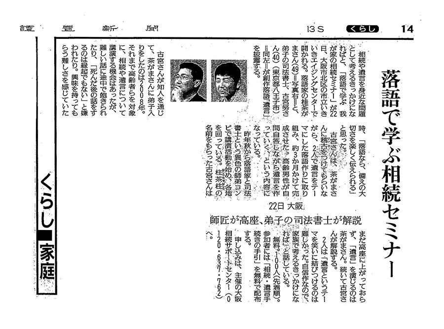 「読売新聞」に掲載されました