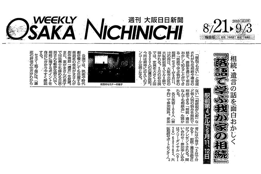 「大阪日日新聞」に掲載されました