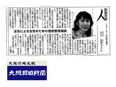 2009年8月16日号大阪日日新聞に掲載されました!
