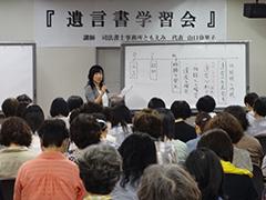 6月22日 遺言書学習会を開催