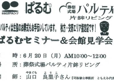 【終了】6月20日 もめない相続・あんしん終活 パルティの遺言書学習会