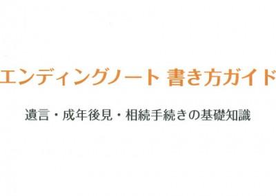 5月14日 エンディングノート学習会