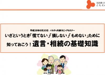 6月20日 もめない相続・あんしん終活 パルティの遺言書学習会