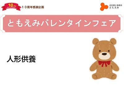 【終了】2017年2月4日・18日 【ともえみの断捨離サポート-人形供養-】