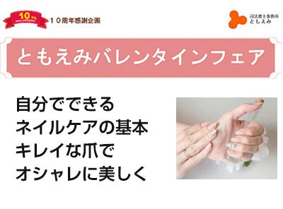 【終了】2017年2月4日 【自分でできるネイルケアの基本 キレイな爪でオシャレに美しく】