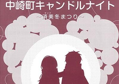 【終了】2017年2月11日第7回 中崎町キャンドルナイト〜済美冬まつり〜
