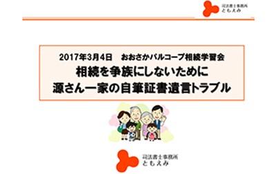 【終了】2017年3月14日  相続学習会「相続を争族にしないために〜源さん一家の自筆証書遺言トラブル〜」