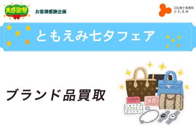 【終了】2017年7月1日 ともえみの断捨離サポート 【ブランド品買取】