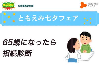 【終了】2017年7月1日 ともえみの断捨離サポート 【65歳になったら相続診断】