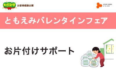 【終了】2019年2月2日 ともえみバレンタインフェア お片付けサポート