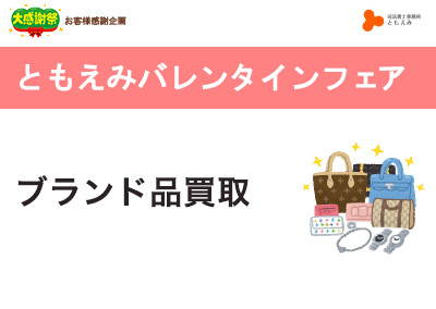 【終了】2019年2月2日 ともえみバレンタインフェア ブランド品買取