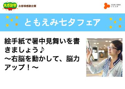 【終了】2018年7月7日 ともえみ七夕フェア 絵手紙で暑中見舞いを書きましょう♪ ~右脳を動かして、脳力アップ!~