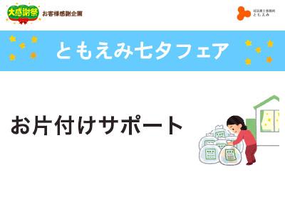 2018年7月7日・8日 ともえみの実家の片付けサポート 【お片付けサポート】